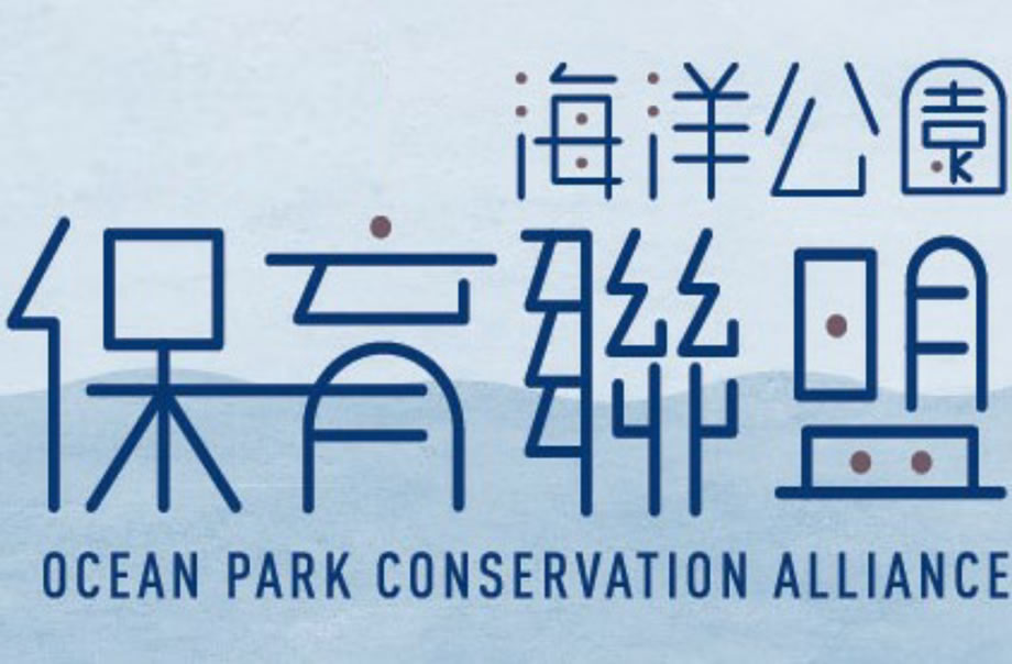 Ocean Park Conservation Alliance