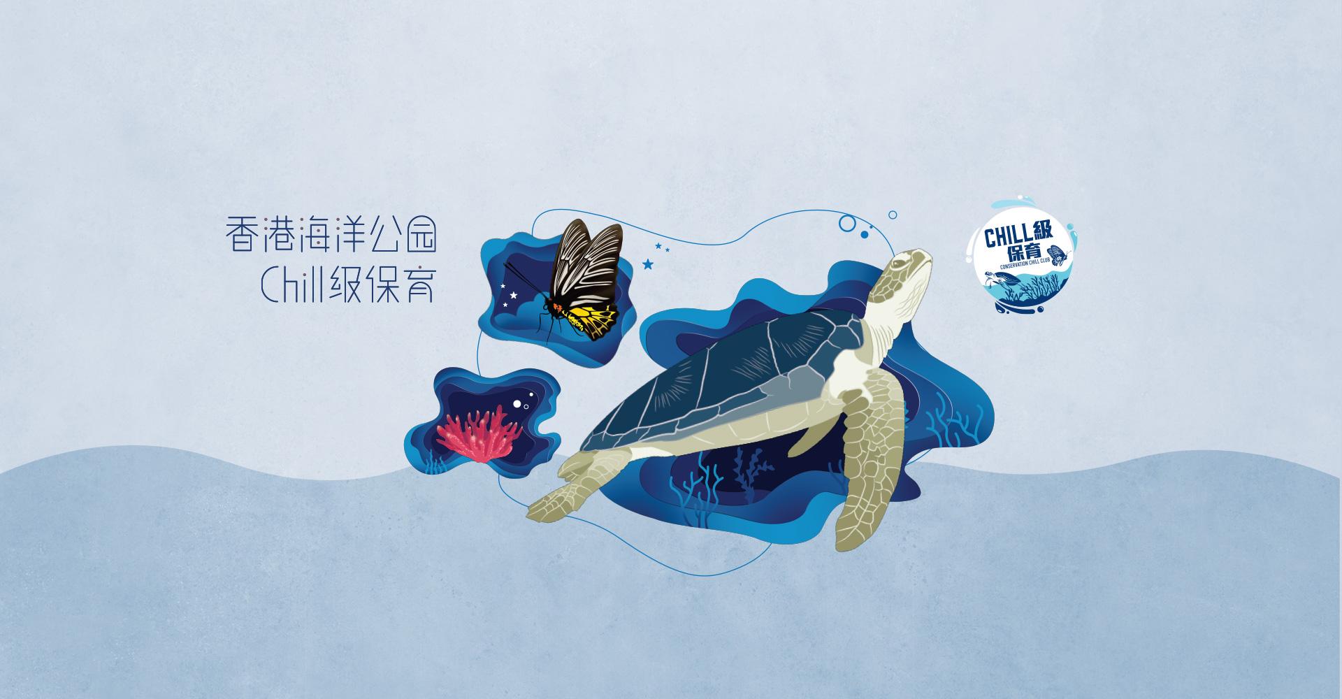 香港海洋公园Chill级保育计划