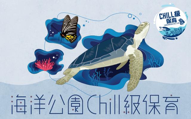海洋公園Chill級保育計劃