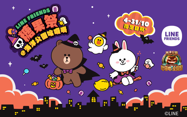LINE FRIENDS Halloween