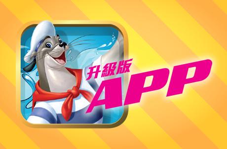 香港海洋公園 - 下載升级版App