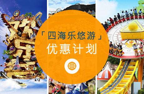 香港海洋公园四海乐悠游