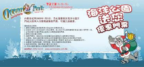 Ocean Park Admission Discount Offer