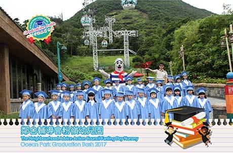 香港海洋公园毕业典礼