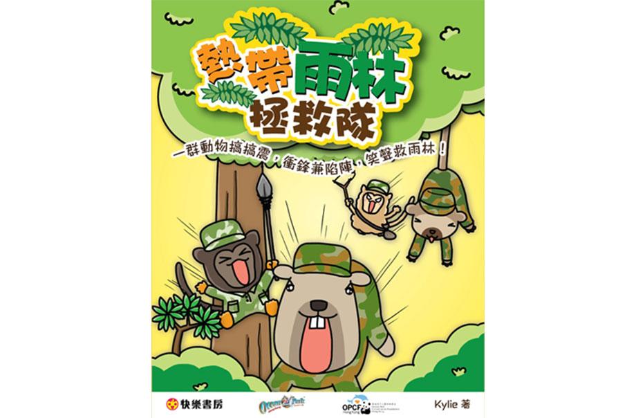 《热带雨林拯救队》