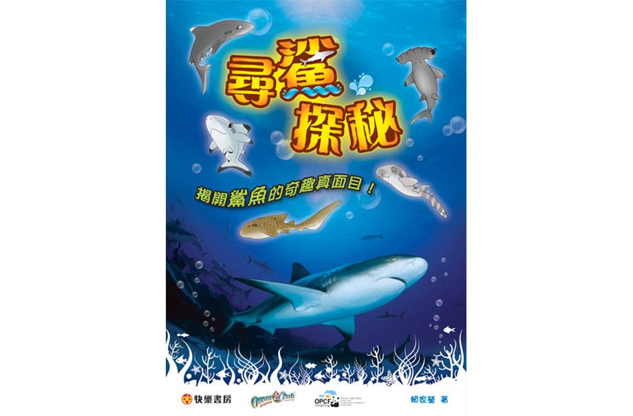 《寻鲨探秘》