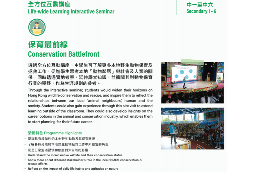 "Secondary Student – ""Conservation Battlefront"" seminar"
