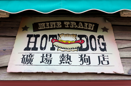 Mine Train Hot Dog