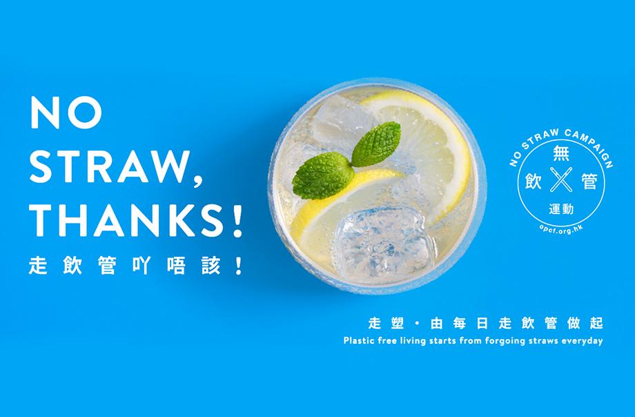 No-Straw-Campaign-2019
