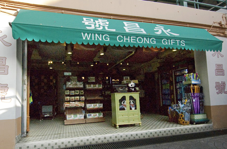 Wing Cheong Gifts