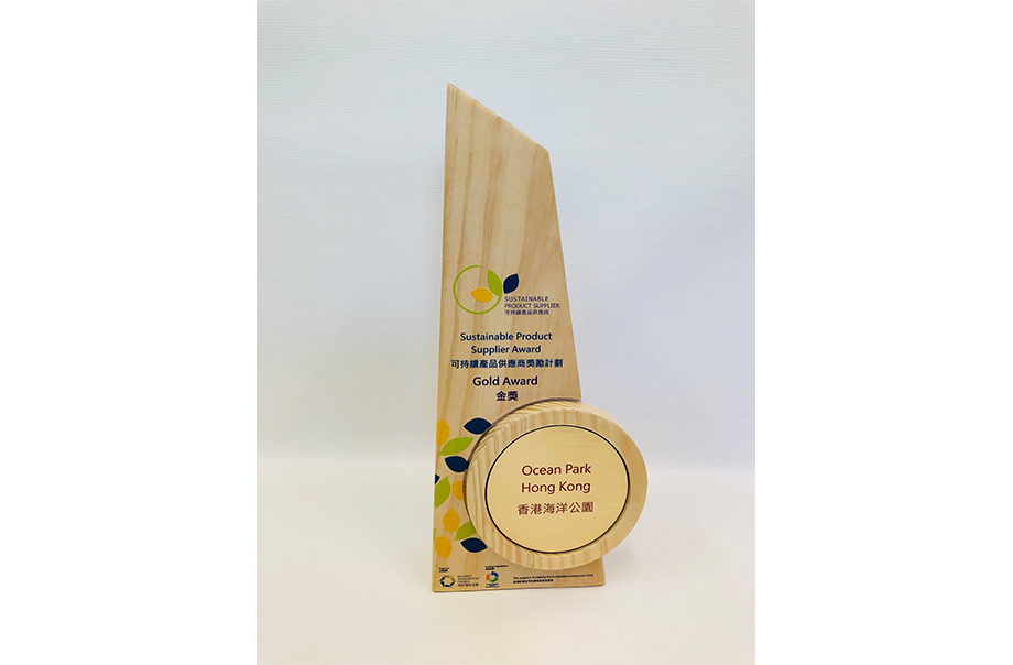 Sustainable-Product-Supplier-Award