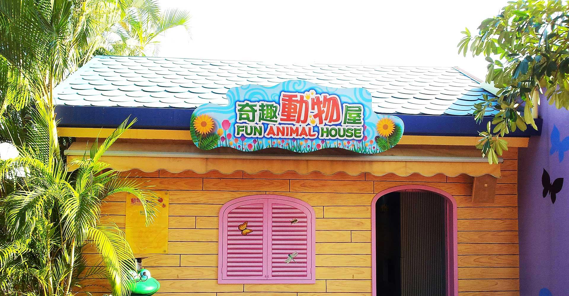 https://media.oceanpark.com.hk/files/s3fs-public/animal_fun_house1.jpg