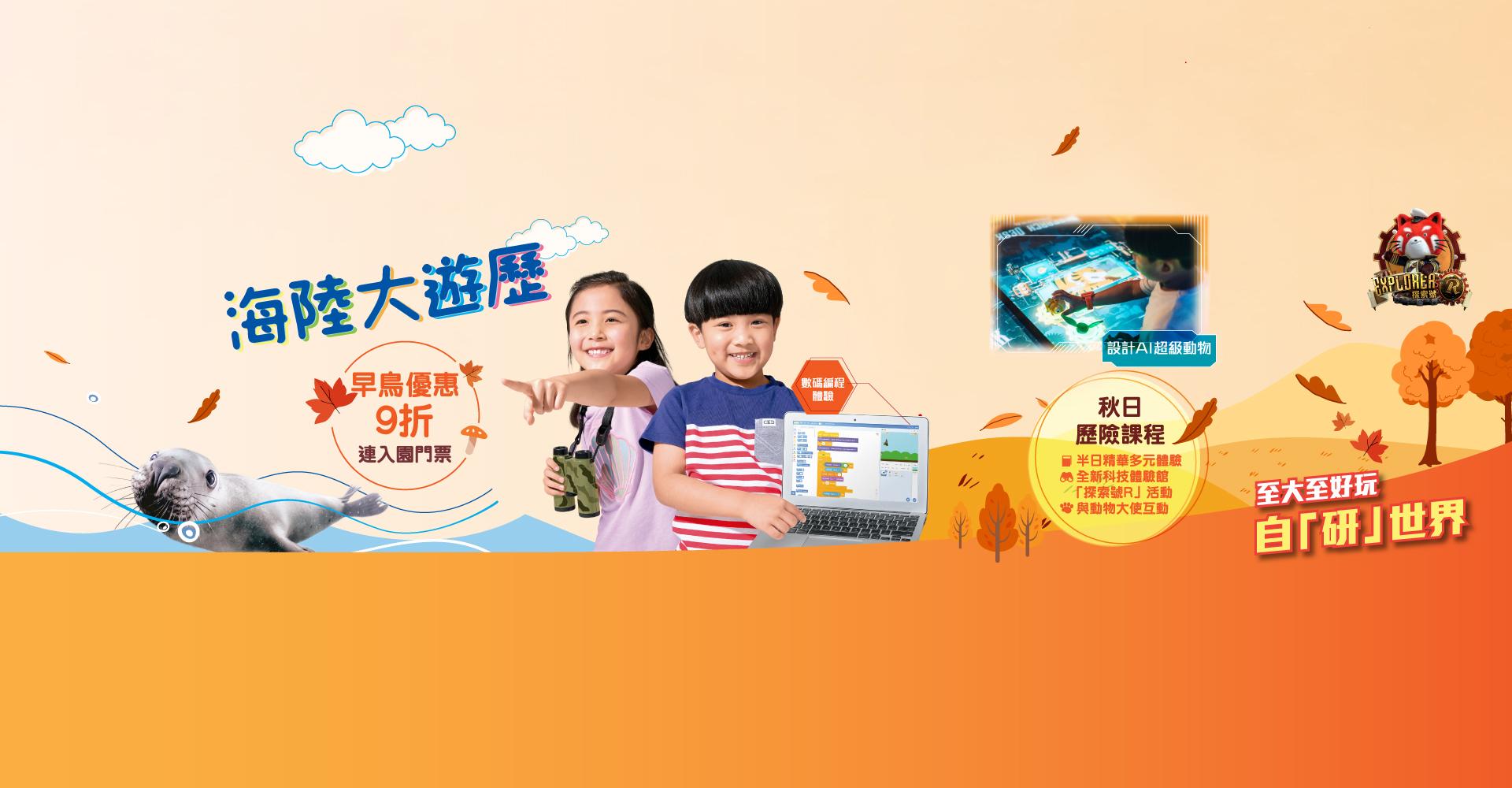https://media.oceanpark.com.hk/files/s3fs-public/banner_desktop_tc_2.jpg