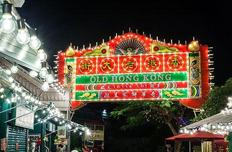 Nostalgic New Year Bazaar (Waterfront Plaza)