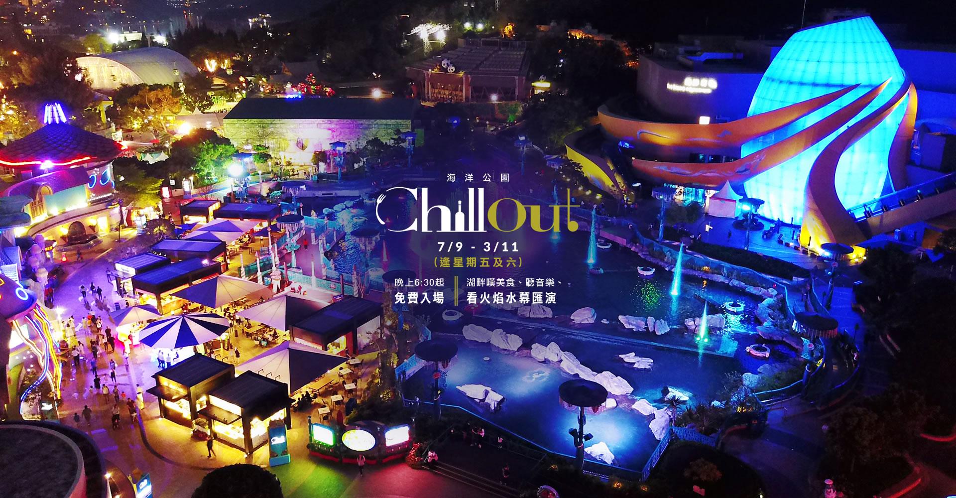 https://media.oceanpark.com.hk/files/s3fs-public/chillout_inside_banner_desktop_TC_0.jpg