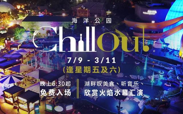 https://media.oceanpark.com.hk/files/s3fs-public/chillout_inside_banner_mobile_SC.jpg