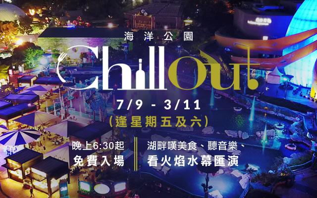 https://media.oceanpark.com.hk/files/s3fs-public/chillout_inside_banner_mobile_TC_0.jpg