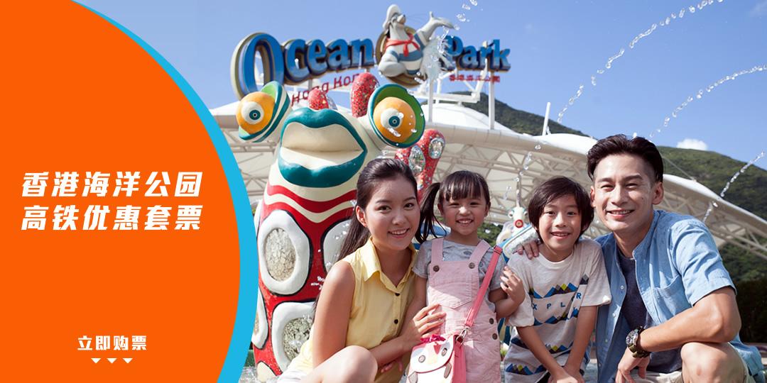 香港海洋公园高铁优惠套票