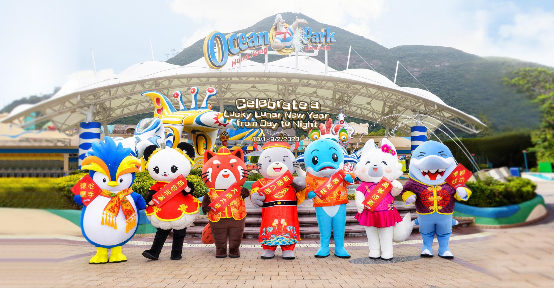 https://media.oceanpark.com.hk/files/s3fs-public/cny_inside_en.jpg