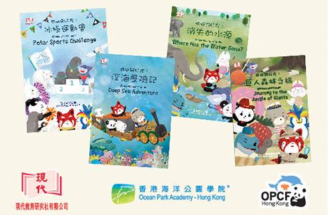 全新《威威與好友》幼稚園保育教材現已推出