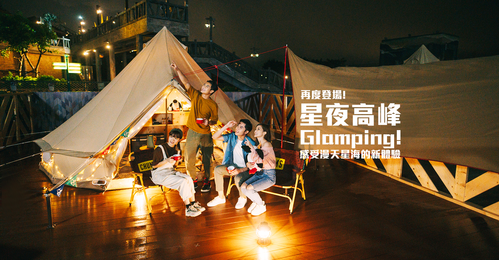 https://media.oceanpark.com.hk/files/s3fs-public/glamping_inside_desktop_tc.jpg