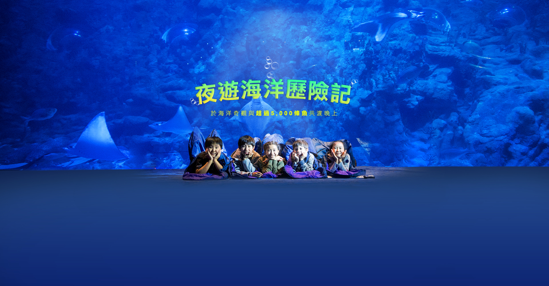 https://media.oceanpark.com.hk/files/s3fs-public/homepage_banner_ANE_desktop_TC.jpg