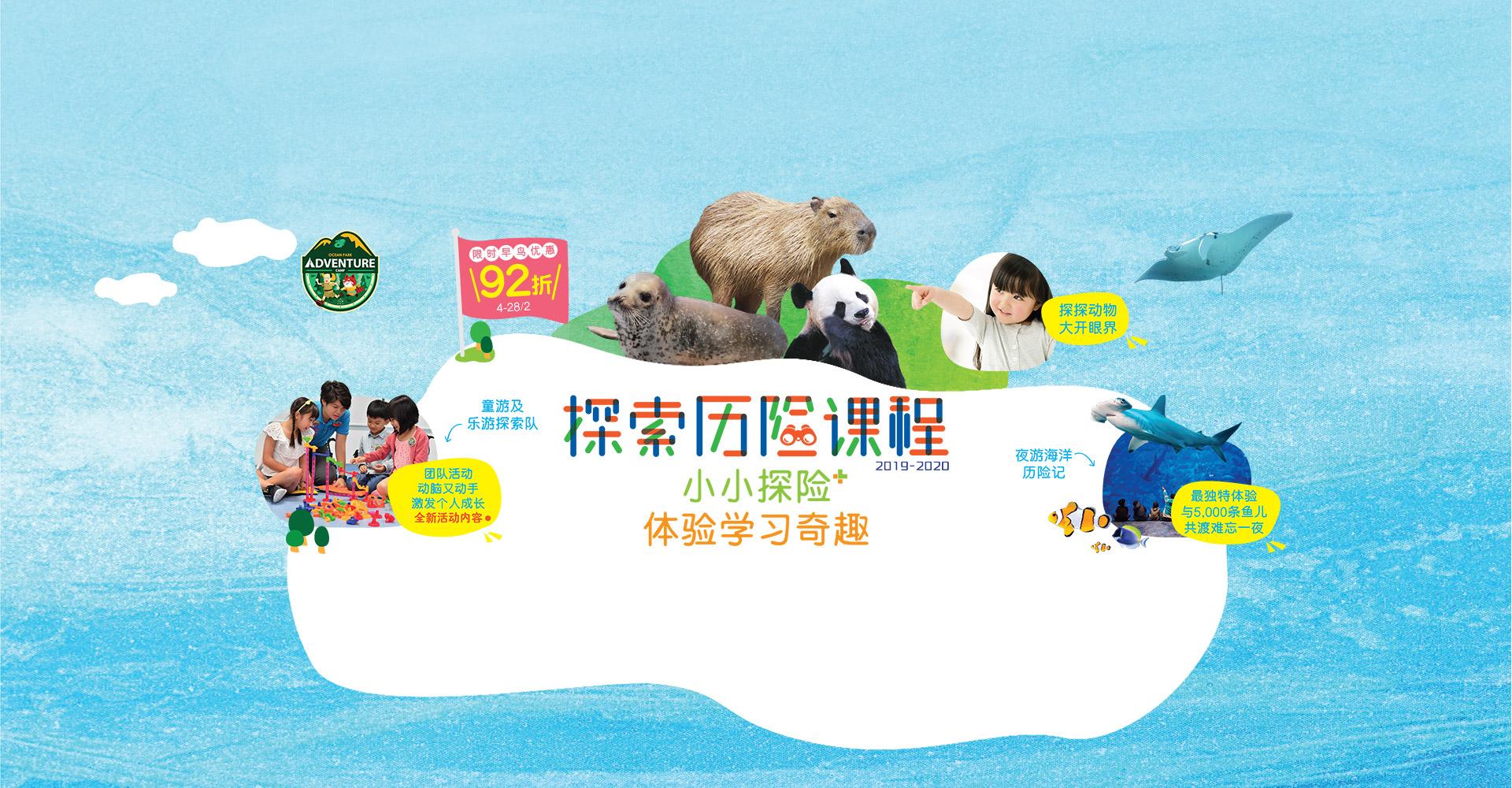 https://media.oceanpark.com.hk/files/s3fs-public/inside_banner01_desktop_sc_1.jpg