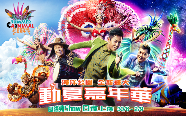 https://media.oceanpark.com.hk/files/s3fs-public/inside_banner01_mobile_640x400_tc_v3.jpg