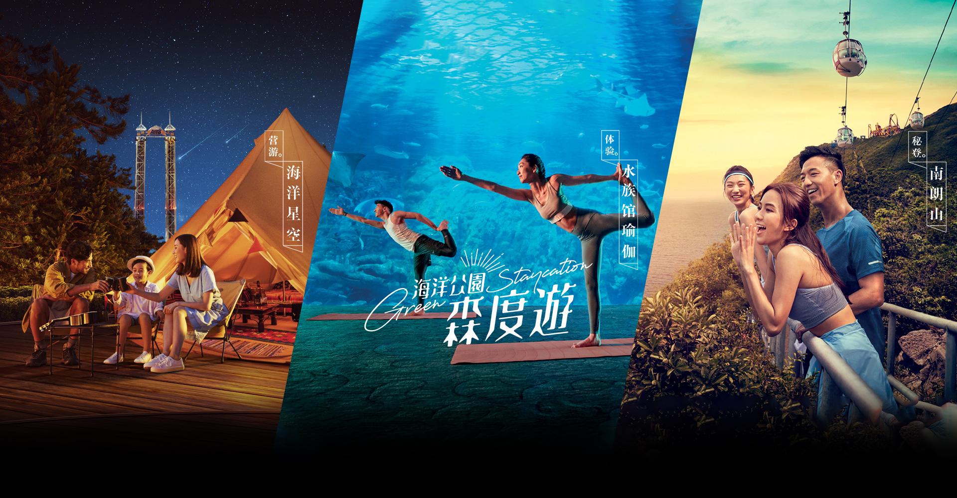 香港海洋公园森度游