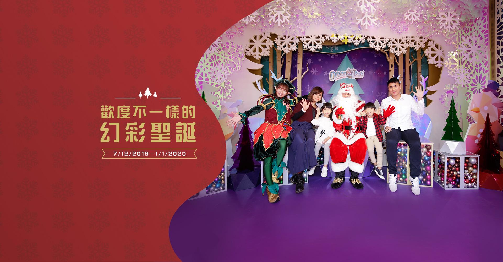 Christmas Sensation 2019