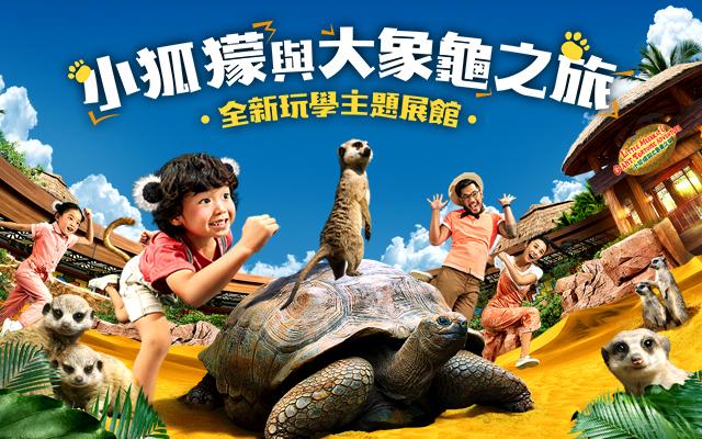 小狐獴與大象龜之旅