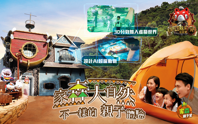 https://media.oceanpark.com.hk/files/s3fs-public/inside_m_tc_7.jpg