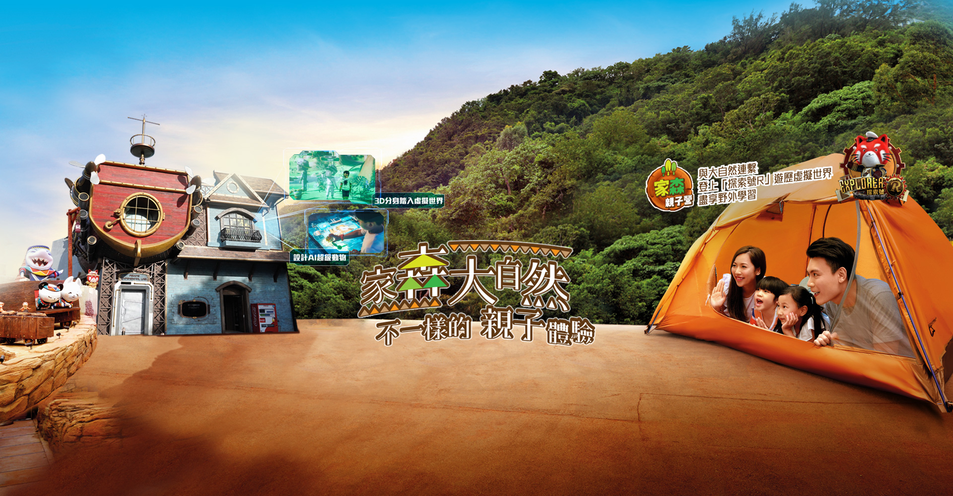 https://media.oceanpark.com.hk/files/s3fs-public/insidepage_desktop_tc.jpg
