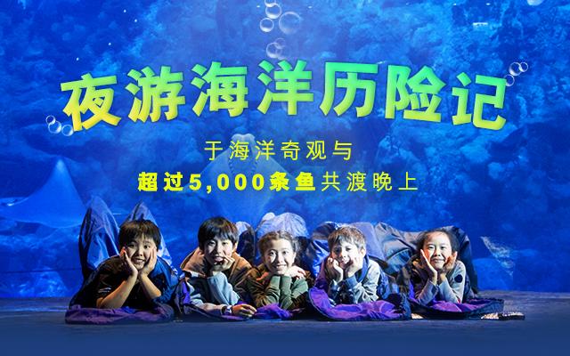 https://media.oceanpark.com.hk/files/s3fs-public/mobile_inside_m_640x400_SC.jpg