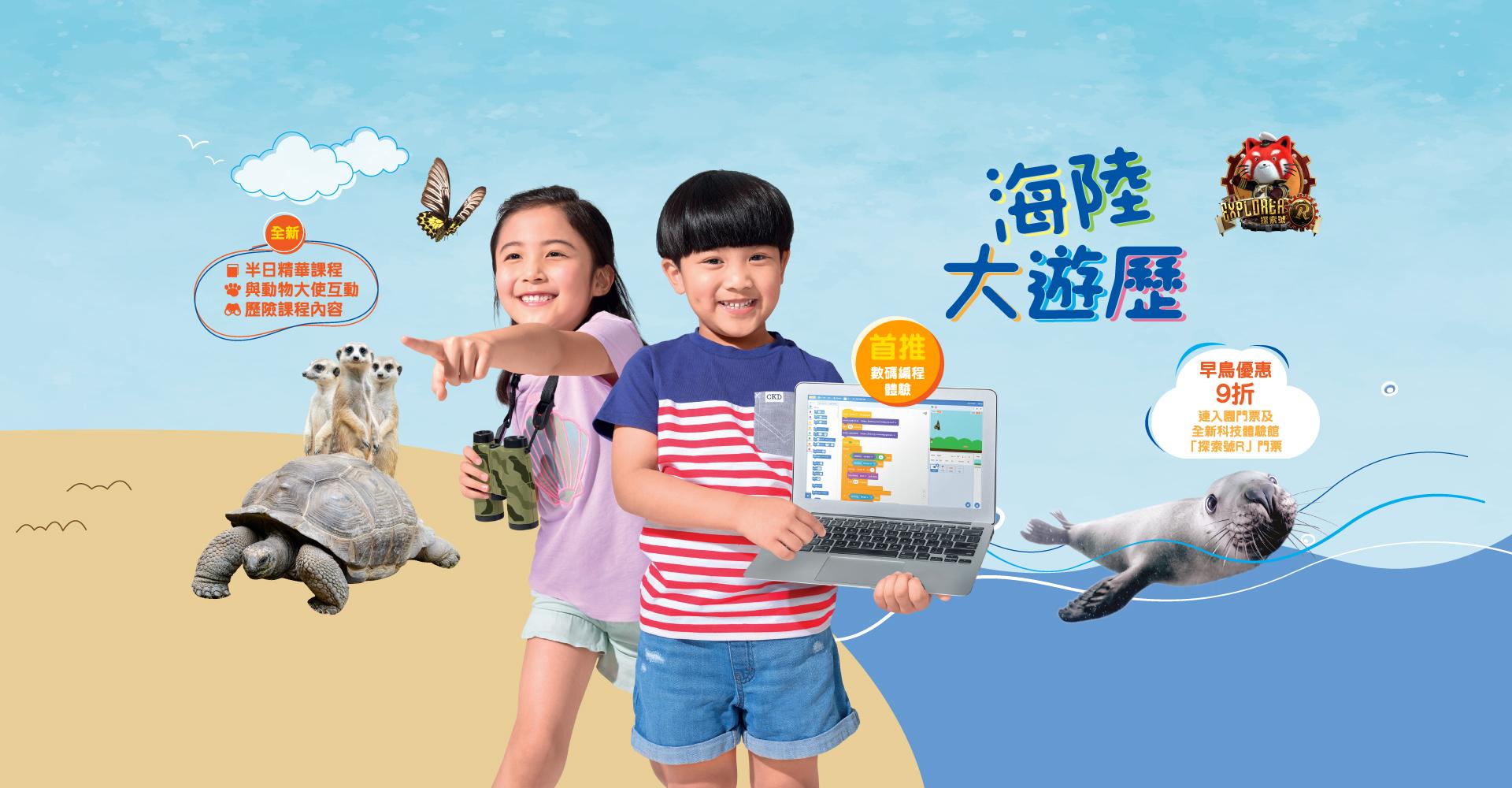 https://media.oceanpark.com.hk/files/s3fs-public/op-summercamp-inside-desktop-tc.jpg