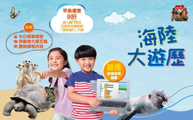 https://media.oceanpark.com.hk/files/s3fs-public/op-summercamp-inside-m-tc.jpg