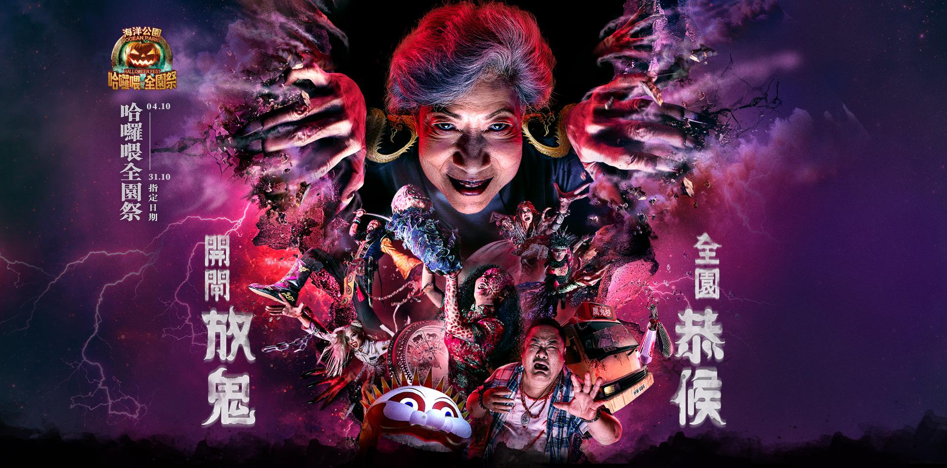 Scary Halloween 2019
